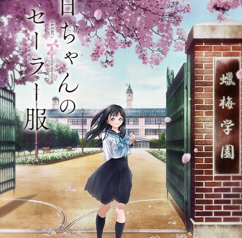 Akebi's Sailor Uniform Anime's Video Unveils Cast, More Staff, January 2022 Debut