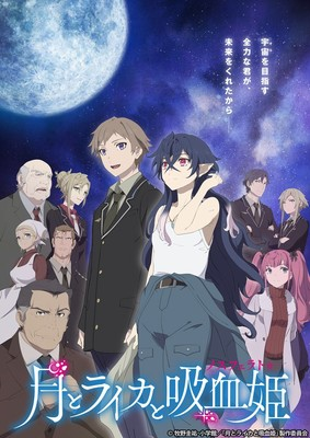 Ani-One Asia Streams Irina: The Vampire Cosmonaut, Yashahime Season 2 Anime