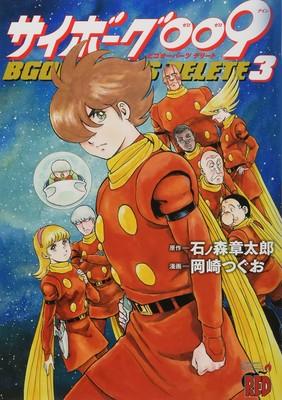 Cyborg 009 Bgooparts Delete Manga Enters 'Final Battle'