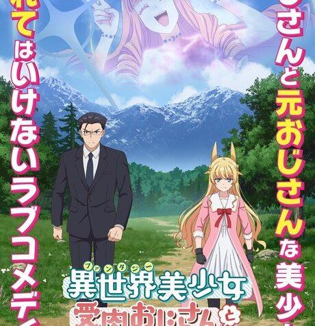Fantasy Bishōjo Juniku Ojisan to Anime's 1st Promo Video Reveals Cast, Staff, January 2022 Debut