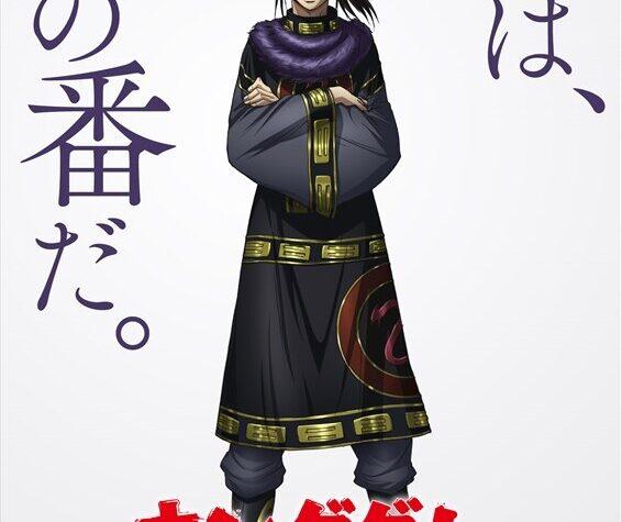 Kingdom Anime Gets 4th Series Next Spring