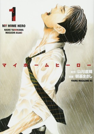 My Home Hero Manga Starts Final Arc This Spring