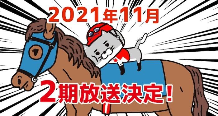 Neko Jockey TV Short Anime Gets 2nd Season In November