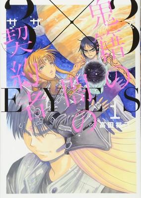 New 3x3 Eyes Manga Enters 'Last Stage'