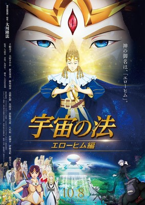 New Laws of the Universe Film Opens at #2, Macross Delta: Zettai LIVE!!!!!! at #6