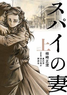 Rainbow's Masasumi Kakizaki Launches New Manga in October