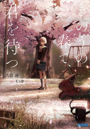 Seven Seas Licenses Wait For Me Yesterday Novel, His Majesty the Demon King's Housekeeper, Colorless Manga
