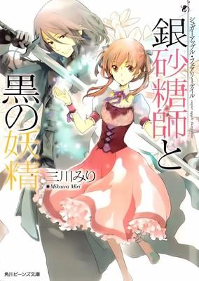 Sugar Apple Fairy Tale Fantasy Novels Get Anime